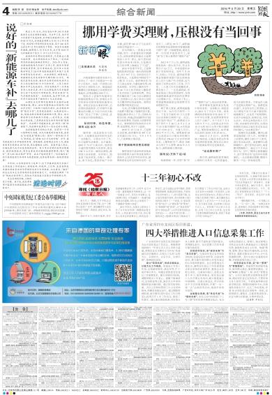 人口信息采集是干嘛的_上海普陀人口办招聘人口信息采集员55名公告