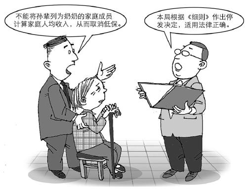 老人因外孙有钱被取消低保 状告民政局程序违法