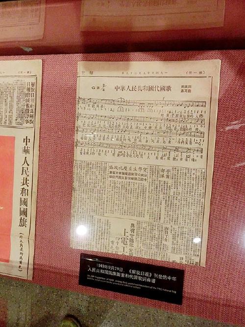 放日报》刊登代国歌词曲谱-为国歌立法 维护国家尊严