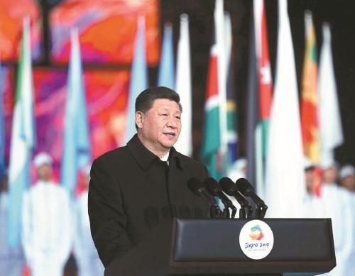 习近平出席2019年中国北京世界园艺博览会开幕式