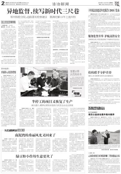 日本少妇嫩穴色囌M�_第02版: 法治新闻   标题导航 · 苏州姑苏:开展嵌入式检务