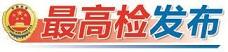 广东检察机关对黄雁行涉嫌受贿案提起公诉
