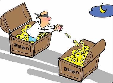 """期货配资怎么找客户,期货""""对敲""""卷走客户700多万元"""