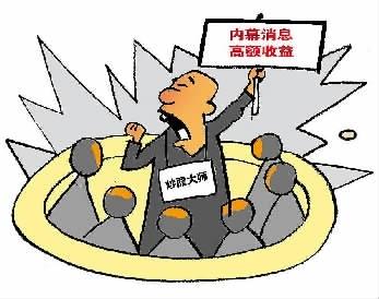 """QQ群里冒出个""""炒股专家"""""""