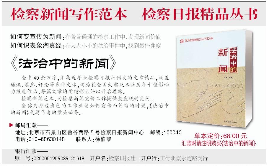 法治中的新闻 检察日报社多媒体数字报刊平台